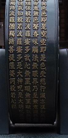 摩尼車の経.jpg