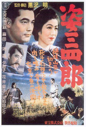 Sugata_Sanshiro_poster.jpg